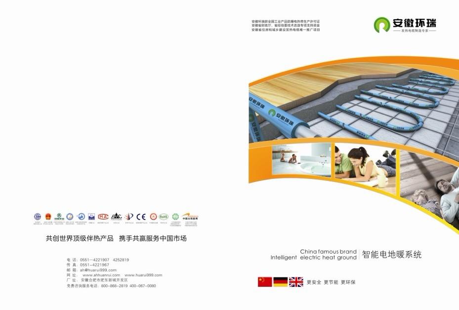 智能电地暖系统(发热电缆)