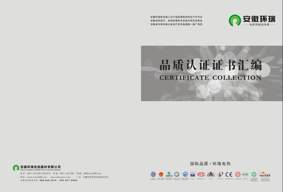 安徽必威官方品质认证证书汇编
