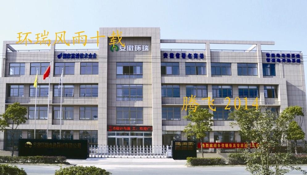 必威官方风雨十载 ,腾飞2014年-必威官方员工自制视频