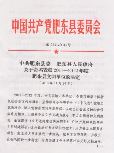 安徽必威官方获得肥东人民政府认定的文明单位