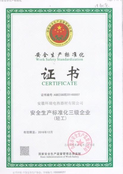 安徽必威官方获得安全生产标准化企业称号